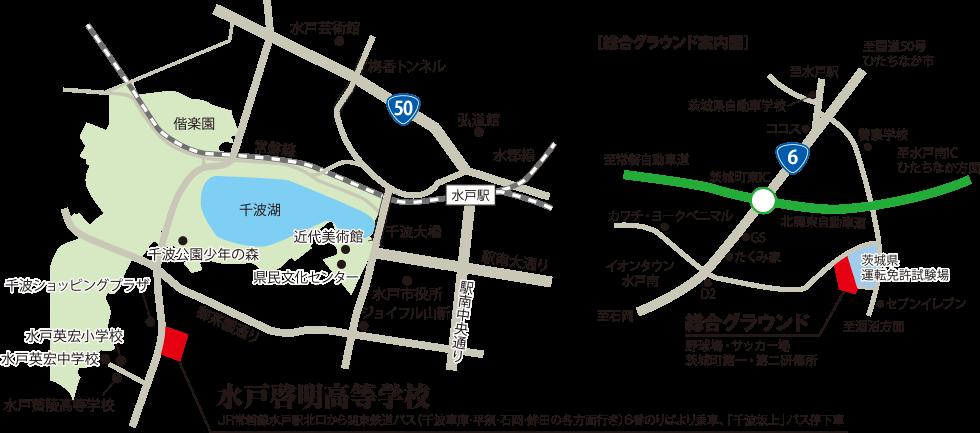 水戸啓明高等学校案内図