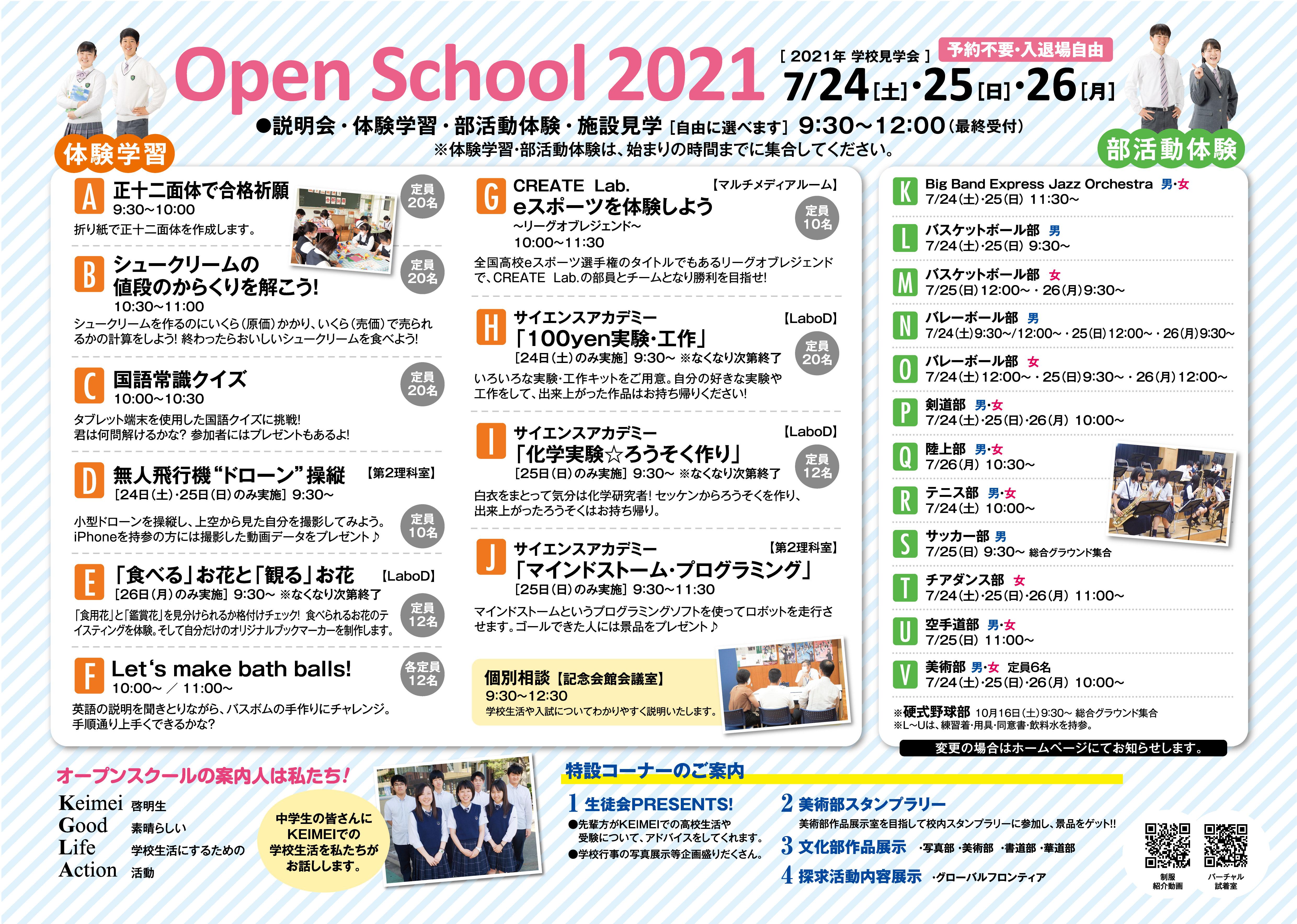 オープンスクール | リーフレット