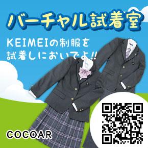 バーチャル試着室 啓明高校の制服を試着しにおいでよ!!