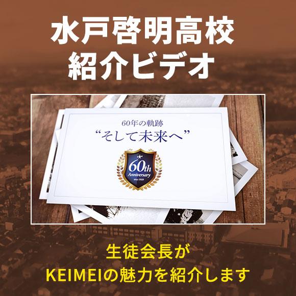 水戸啓明高校紹介ビデオ 生徒会長がKEIMEIの魅力を紹介します