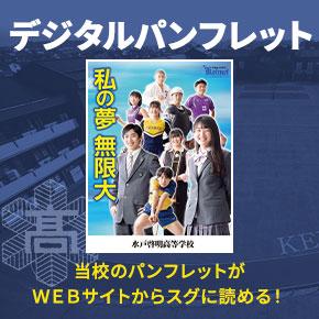 デジタルパンフレット 当校のパンフレットがWEBサイトからスグに読める!