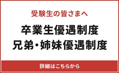 卒業生優遇制度・兄弟姉妹優遇制度 変更について