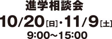 進学相談会 10月20日(日)・11月9日(土) 9時から15時